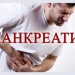 Диагностика панкреатита, жалобы больного, методы обследования