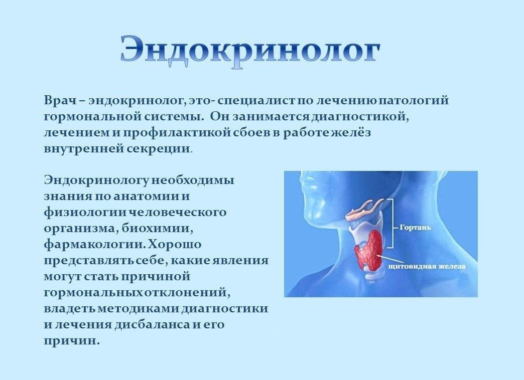 Эндокринолог